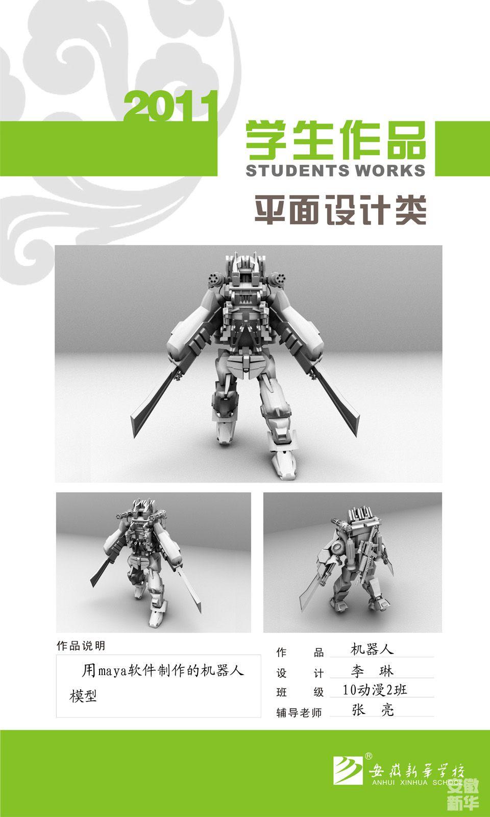 新华学校计算机动漫专业三维图片展 李琳 机器人 动漫与游戏设计 国家