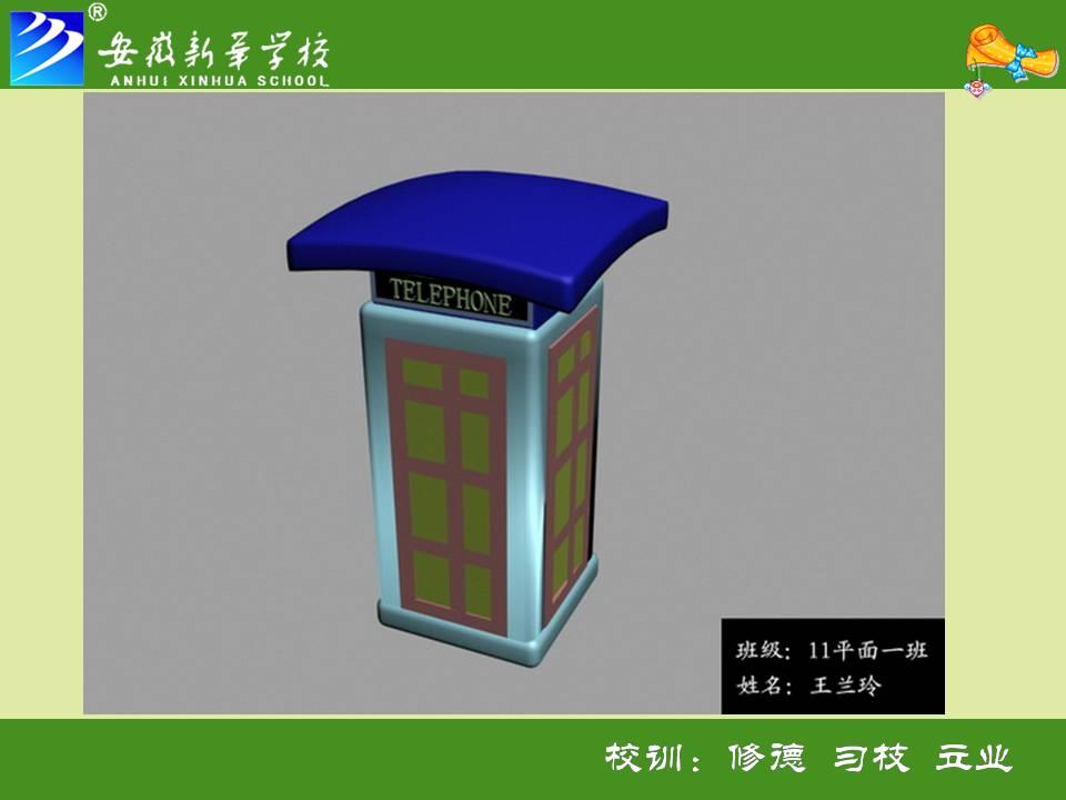 11计算机平面设计1班 3dmax作品