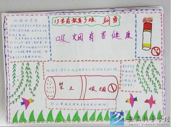 禁烟手抄报部分优秀作品欣赏 - 新华学校——学区风采图片